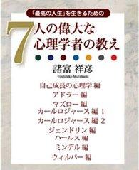 「最高の人生」を生きるための 7人の偉大な心理学者の教え  vol.1+2セット