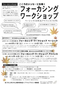2014_09-10