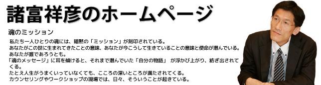 諸富祥彦のホームページ