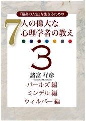 「最高の人生」を生きるための 7人の偉大な心理学者の教え vol.3
